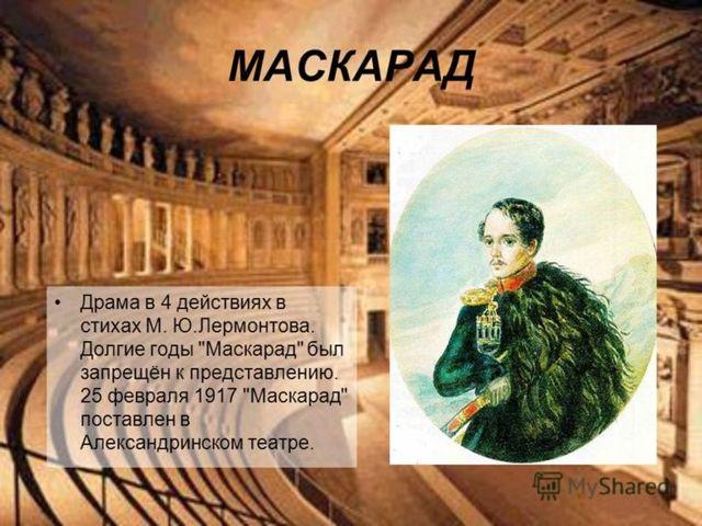 Краткое содержание Маскарад Лермонтова за 2 минуты пересказ сюжета
