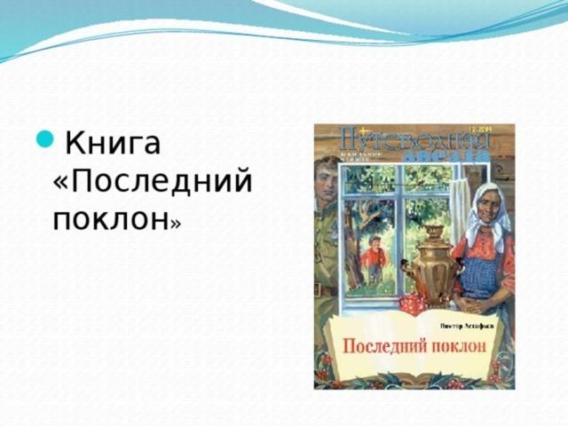 Краткое содержание Капалуха Астафьева за 2 минуты пересказ сюжета