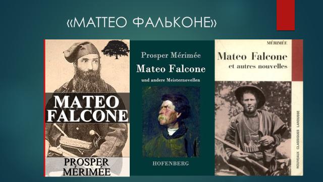 Краткое содержание Маттео Фальконе Мериме за 2 минуты пересказ сюжета